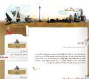 قالب بلاگفا قالب شهر تهران برای بلاگف قالب شهر تهران برای میهن بلاگ