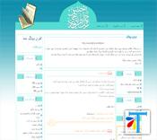 قالب برای بلاگفا قالب قالب قرآن